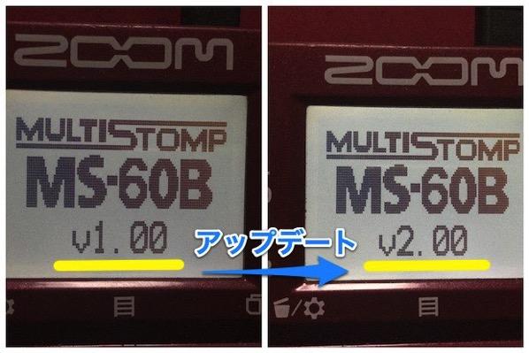 MS-60Bのアップデート
