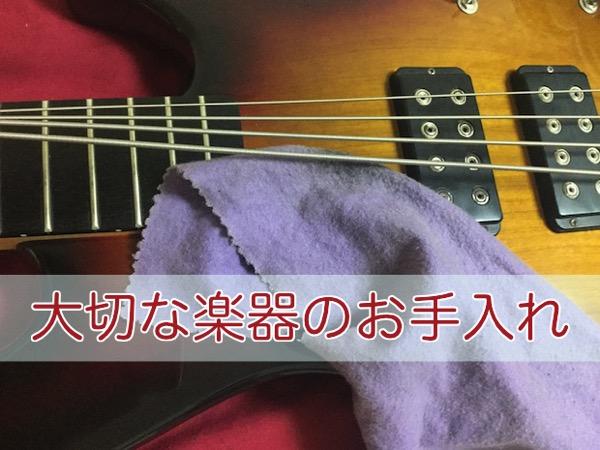 楽器のクリーニング