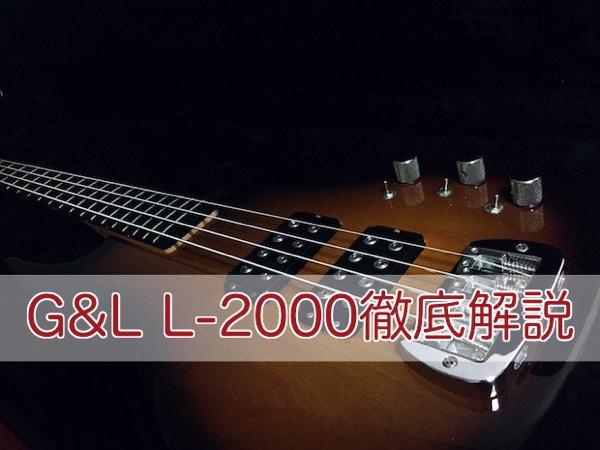 G&L L-2000徹底解説