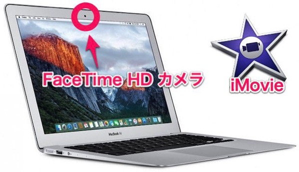 Macbook AirとiMovie