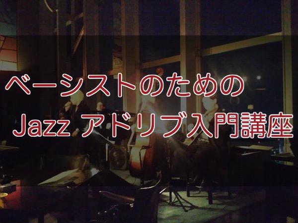 ベーシストのためのジャズアドリブ入門講座