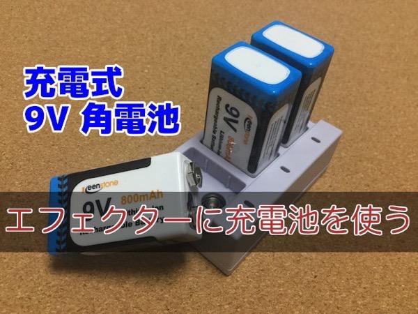 9Vの充電池