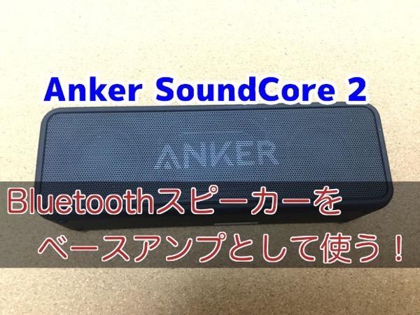 SoundCore2をベースアンプとして使う