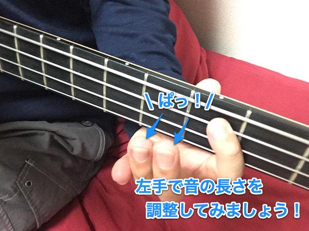 音の長さを左手で調整する