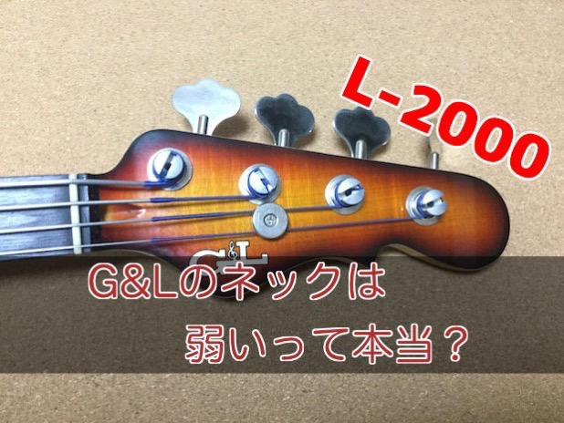 G&L L-2000のネックは弱い?