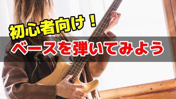 ベースを弾いてみよう