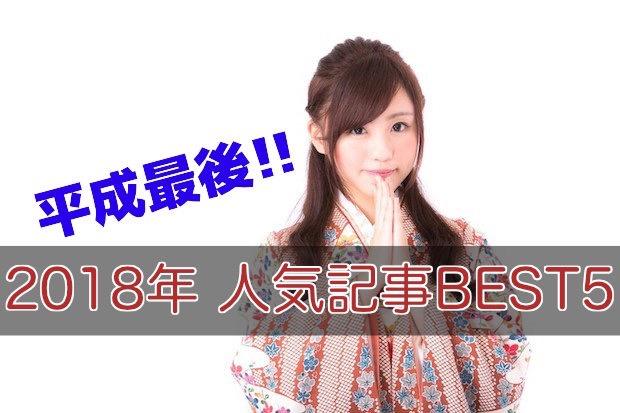 2018年BASS NOTE人気記事ランキングBEST5