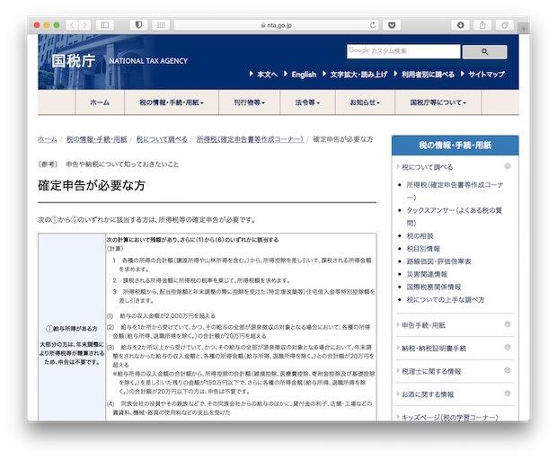 国税庁「確定申告が必要な方」