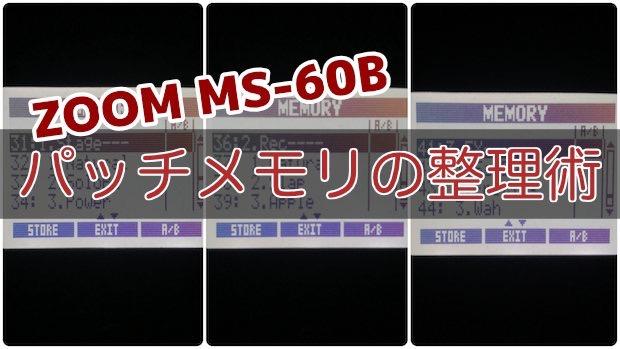 MS-60Bのパッチ整理術