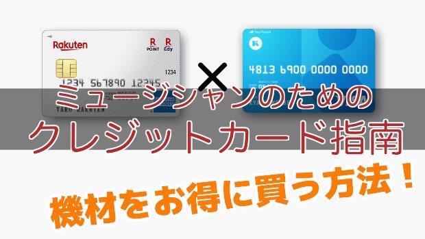 ミュージシャンのためのクレジットカード指南