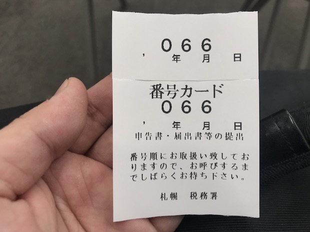 確定申告の順番待ち番号カード