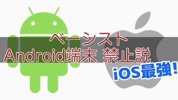 Android禁止説