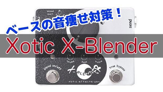 ベースの音痩せ対策にXotic X-Blender