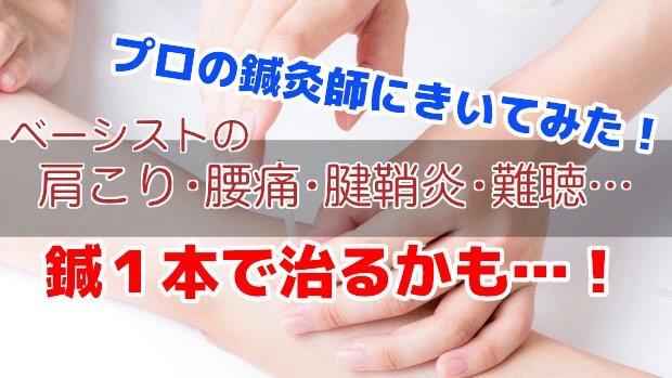 ベーシストの体の痛みは鍼で治る!