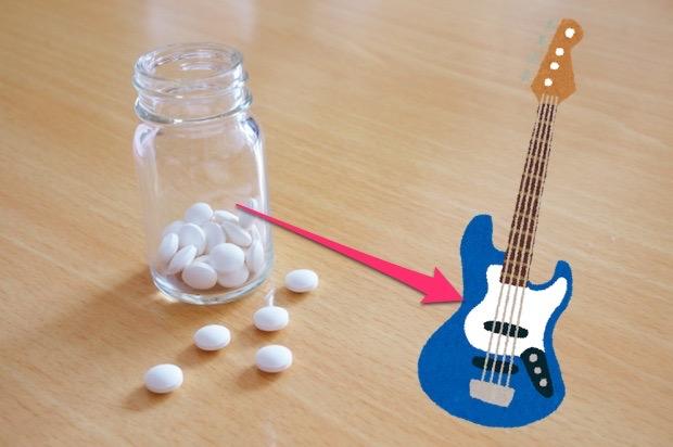 薬より楽器