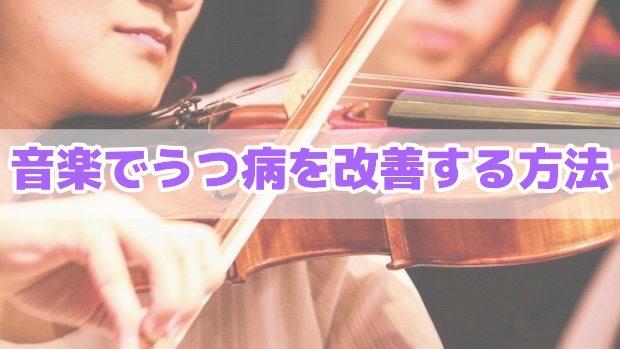 音楽でうつ病を改善する方法