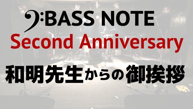BASS NOTE2周年