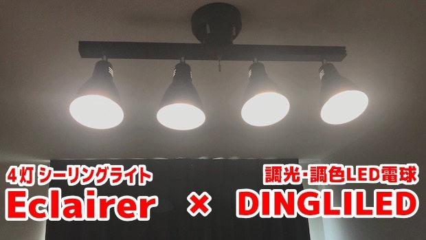 4灯シーリングライト Eclairer