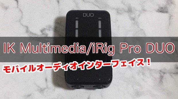 iRig Pro DUP
