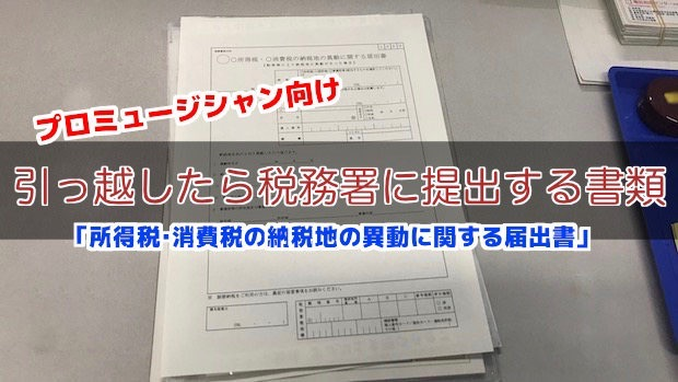 引っ越したら税務署に提出する書類