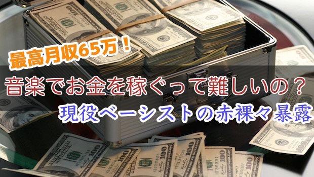 音楽でお金を稼ぐのって難しいの?