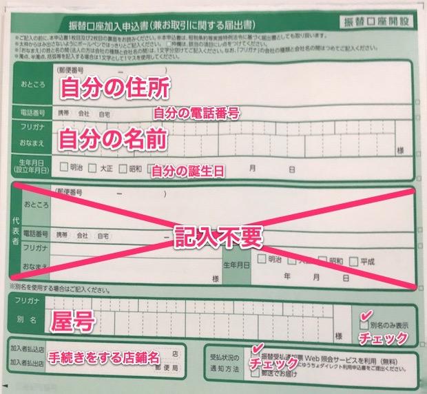 振替口座加入申込書の書き方
