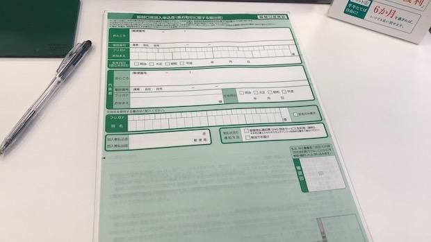 渡された振替口座加入申込書