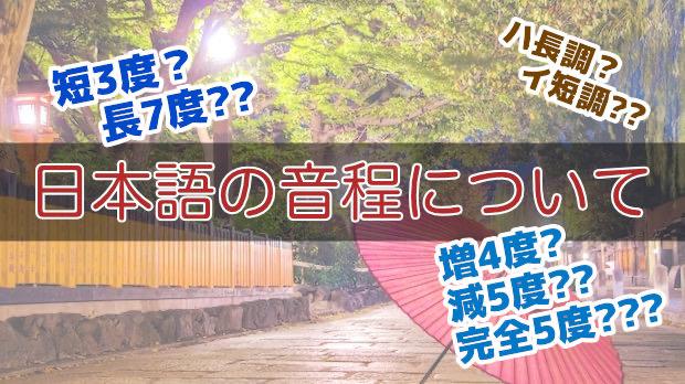 日本語の音程について