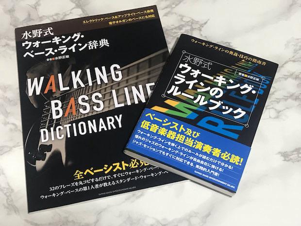 オススメのウォーキングベースに関する教則本