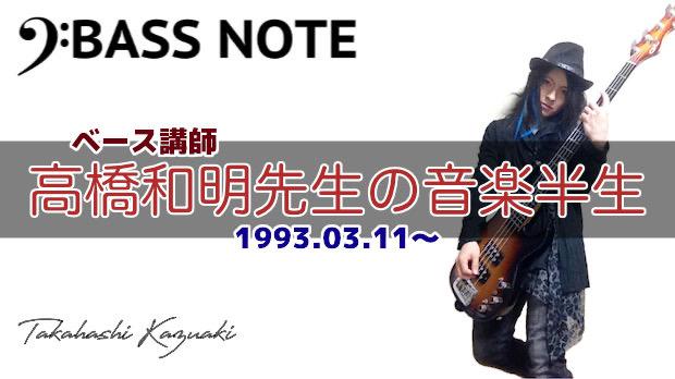 高橋和明先生の音楽半生