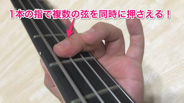 ベースの弦をセーハ