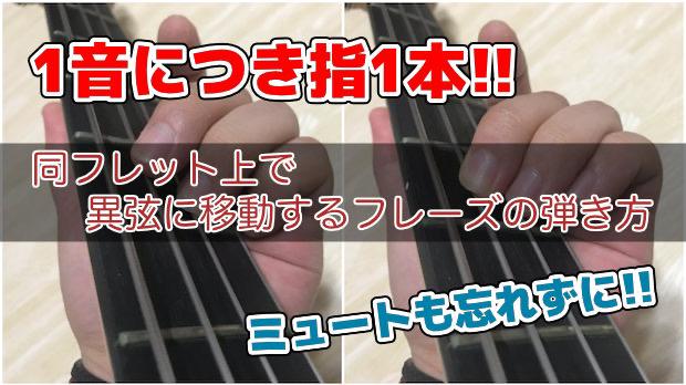 同フレット上で異弦に移動するフレーズの弾き方