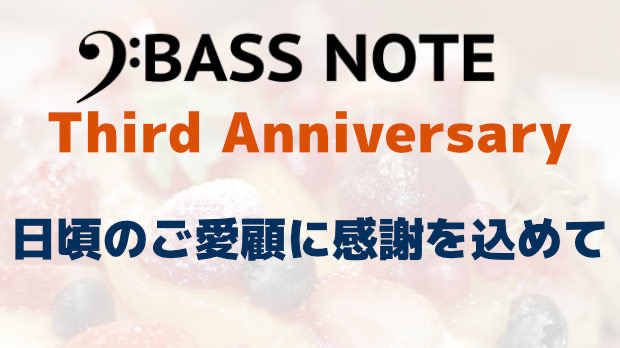 BASS NOTE3周年