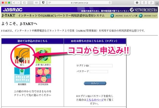 J TAKTからの申し込み画面