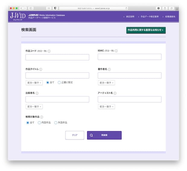 J WIDの検索画面