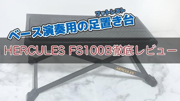 HERCULES  FS100B