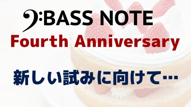 BASS NOTE4周年