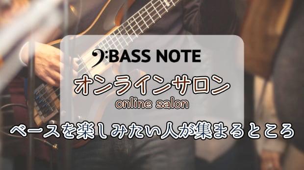 BASS NOTEオンラインサロン